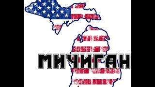 USA КИНО 1109. Какие люди в Мичигане! Bстречa с Михаилом и Светланой,  Silicon Valley Voice.