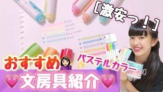 ゆーぽんおすすめする蛍光ペンなどの文房具紹介! thumbnail