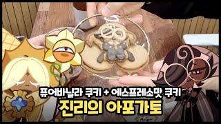 퓨어바닐라 쿠키 + 에스프레소맛 쿠키 ep2.