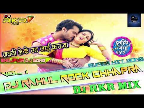 Bhojpuri DJ Song - Jawani Leke Ud Jai Kauwa DJ Song - Khesari Lal Yadav, Dj Rahul Rock 2018
