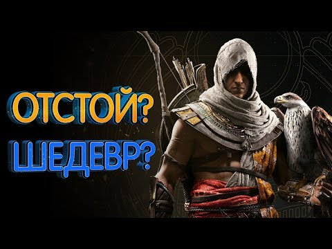 Assassin's Creed Истоки. Худшие и лучшие стороны (обзор игры)