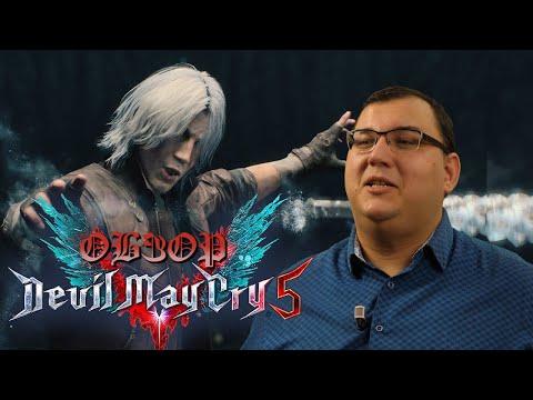 Обзор Devil May Cry 5 - ИДЕАЛЬНЫЙ СЛЭШЕР или неудачное возвращение к истокам? thumbnail