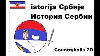 Countryballs 2D: История Сербии  Istorija Србије