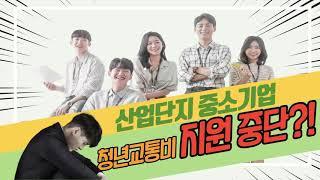 청년교통비 신청재개 그리고 지원 중단?!