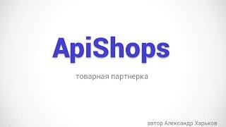 apiShops основные понятия работы с товарной партнеркой! урок 1
