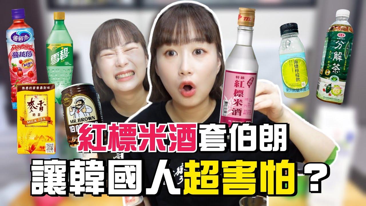 用紅標米酒套伯朗給韓國人喝,竟然意外愛上了!體驗五種台灣人米酒「套」飲料的經典喝法!韓國女生咪蕾