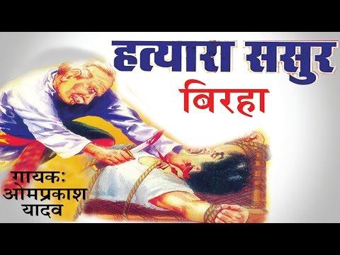 Superhit Bhojpuri Birha 2016 | हत्यारा ससुर | Birha Dangal 2016 | Om Prakash Rajgar
