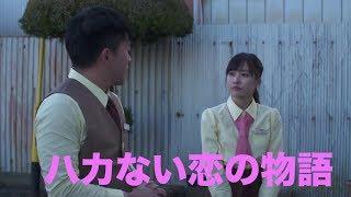 お笑いタレントの宮川大輔が映画初主演を務め、冴えない独身中年男の恋...