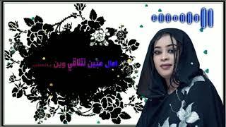 جديد ايمان الشريف شتلوك وين يالعنب اغاني سودانية 2020