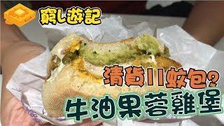 [窮L遊記·香港篇] #04 為咗清貨而出嘅包?麥當勞11蚊嘅牛油果蓉雞堡