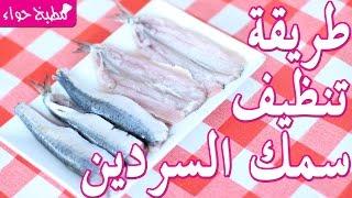 طريقة سهلة لتنظيف سمك السردين
