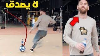 الاعلانات الشاطحة اللي عملها ليونيل ميسي 😂🔥❌ !!!