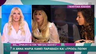 Big Brother: Η Άννα Μαρία κάνει παράβαση και «τρώει» ποινή | Ευτυχείτε! 9/11/2020 | OPEN TV