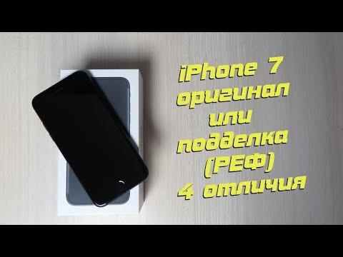 Как отличить айфон 7 от подделки