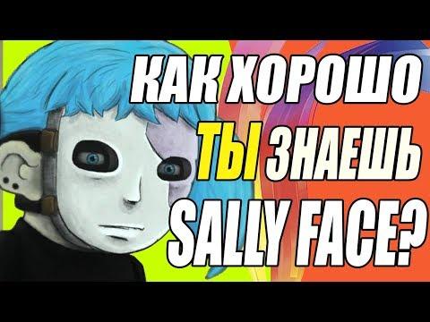 А ТЫ ЗНАЕШЬ ВСЮ ИГРУ SALLY FACE? + Конкурс