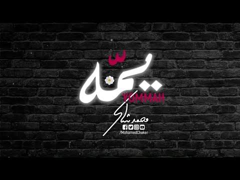 Mohamed Chaker - Yommah (Official Lyric Video)   محمد شاكر - يمه