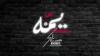 Mohamed Chaker - Yommah (Official Lyric Video) | محمد شاكر - يمه