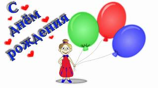 С ДНЕМ РОЖДЕНИЯ !!! 3 в 1 (в каждом шарике новое поздравление)