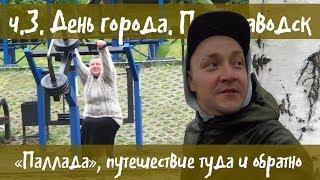 паллада, путешествие туда и обратно ч.3 День города Петрозаводск