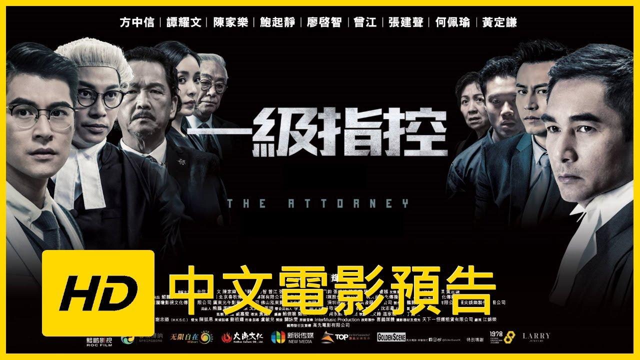 《一級指控》HD中文電影預告【The Attorney】HD Movie Trailer | JELLY MOV3 - YouTube