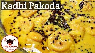 Kadhi pakoda recipe easy tips k sath zarur banaen