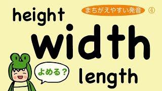 『あいうえおフォニックス』width height lengthの発音(間違えやすい発音) thumbnail