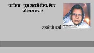 Tum Mujhme Priye , Phir Parichay Kya  By Mahadevi Verma