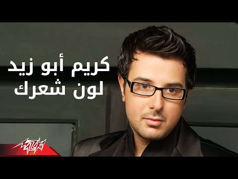 Loun Sharik - Kareem Abo Zaid لون شعرك - كريم ابو زيد