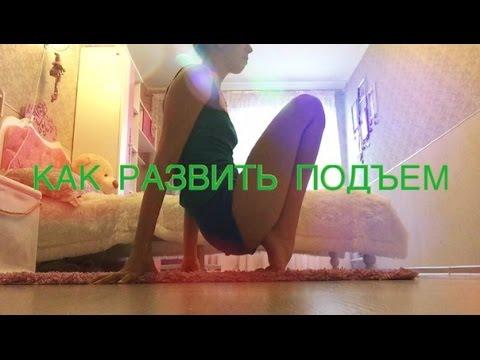Подъем. Как развить подъем. Гимнастика. // Rise. How to develop the rise. Gymnastics.