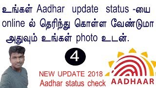 HOW TO CHECK AADHAR CARD STATUS IN ONLINE IN TAMIL