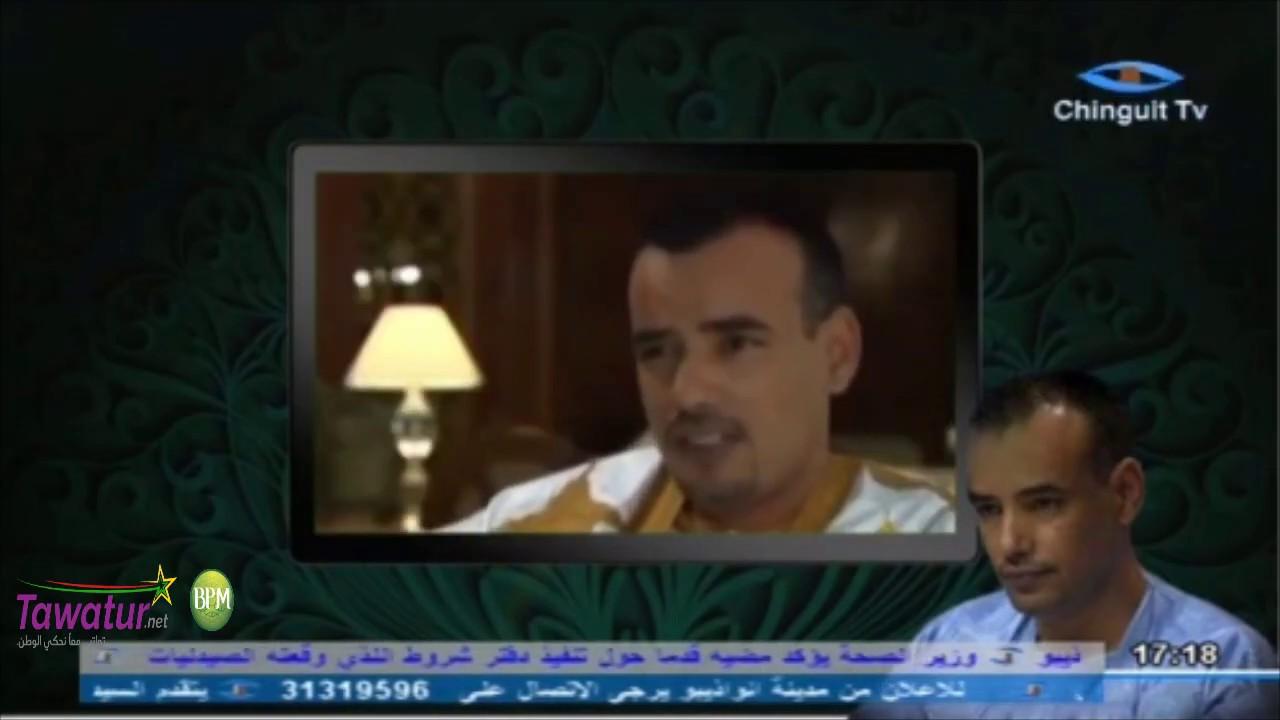 وثائقي عن حياة المهندس و الشاعر المرحوم الشيخ ولد بلعمش | قناة شنقيط