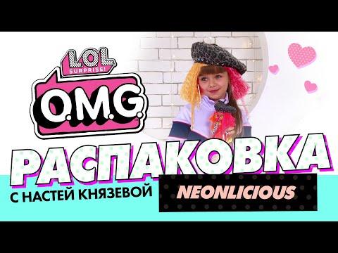 Распаковка #LOL Surprise OMG | Самая красивая девочка в мире играет с 💝 NEONLICIOUS 💝