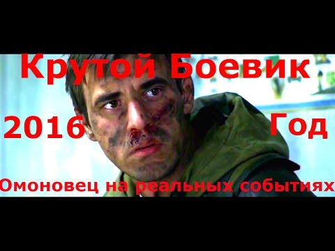 РУССКИЙ БОЕВИК 'ОМОНОВЕЦ'