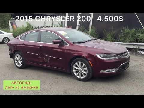 2015 CHRYSLER 200 4,500$, АВТОГИД Авто из Америки Car Export From USA