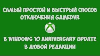 самый простой способ: Как отключить GameDVR в Windows 10  Повышаем FPS в играх