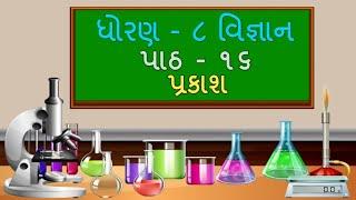 (16.2) 8 Science chapter-16 Gujarati medium vigyan