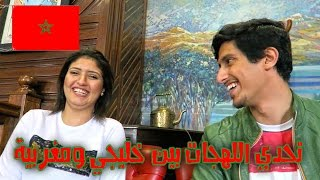 شوفوا ردة فعل البنت المغربية من الكلام الخليجي - شفنا أشياء عجيبة في الرباط #المغرب
