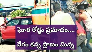 car and Lorry accident.... జర జాగ్రత్త brothers