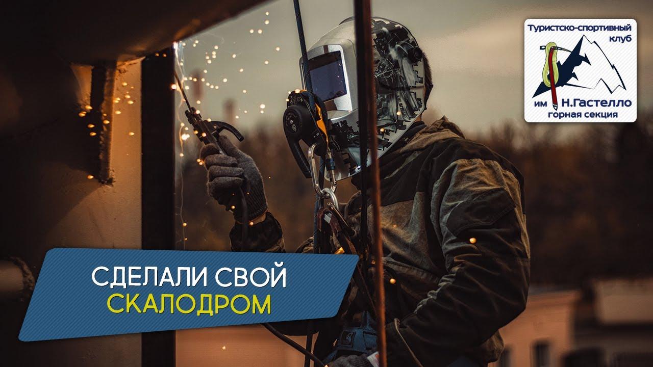 Скалодром клуб им. Н. Гастелло Уфа