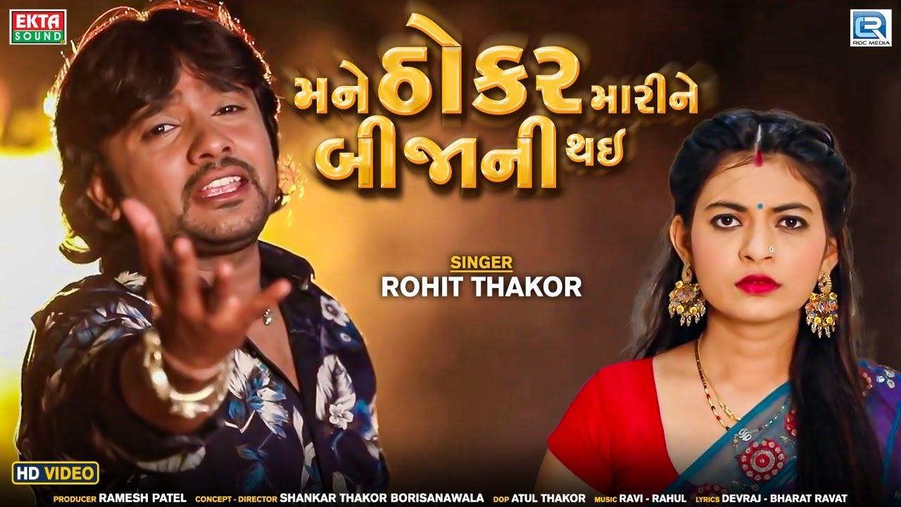 Download Rohit Thakor   Mane Thokar Marine Bijani Thai   New Bewafa Song   Full HD Video   @RDC Gujarati