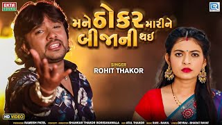 Rohit Thakor | Mane Thokar Marine Bijani Thai | New Bewafa Song | Full HD Video | @RDC Gujarati