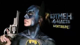 Музыка из рекламы ТНТ4 — Бэтмен: 4 части (2018)