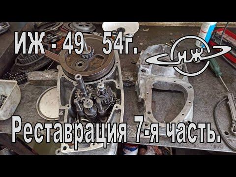 Реставрация ИЖ-49 54 г. 7-я часть. Продолжаем собирать двигатель, регулировка сцепления.