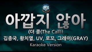 [짱가라오케/원키/노래방] 김종국, 황치열, UV, 로꼬, 그레이(GRAY)-아깝지 않아 (더 콜(The Call)) [ZZang KARAOKE]