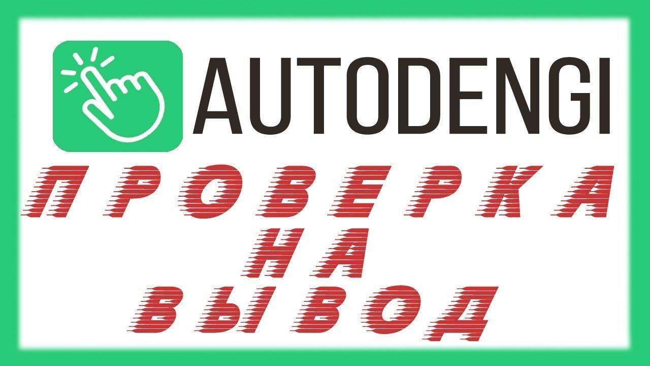 AutoDENGI - Программа для Автоматического Заработка БЕЗ ВЛОЖЕНИЙ/Проверка на Вывод 2019 | Автоматическая Программа Заработка для Андроид
