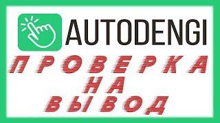 AutoDENGI - Программа для автоматического заработка БЕЗ ВЛОЖЕНИЙ/Проверка на вывод 2019