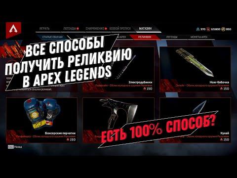 Apex Legends Heirloom /Как Выбить Реликвию в Апекс? / 100% способ как получить реликвию в Apex
