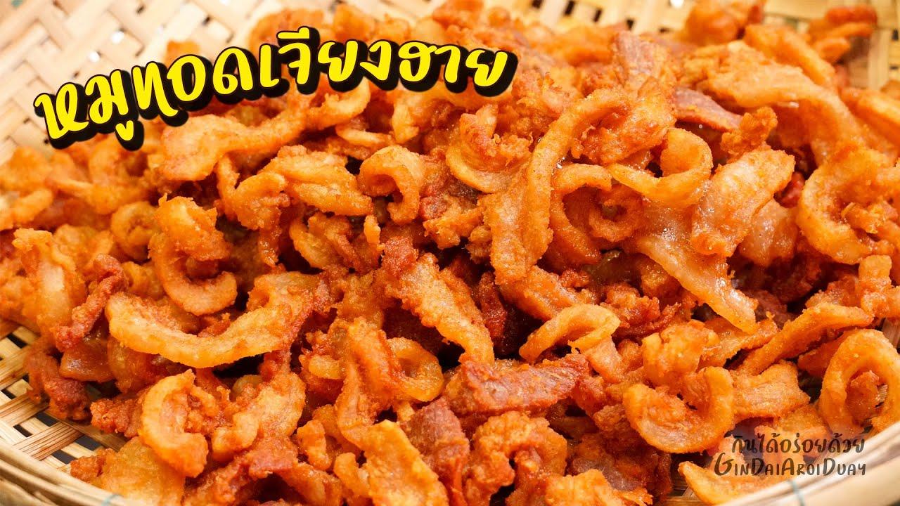 กินได้อร่อยด้วย[สูตรทำขาย] ep.2 : หมูทอดเจียงฮาย สูตรหมักหมู และวิธีนึ่งข้าวเหนียวให้นุ่มข้ามวัน