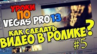 Уроки по Sony Vegas Pro 11/12/13 | Как сделать видео в ролике?