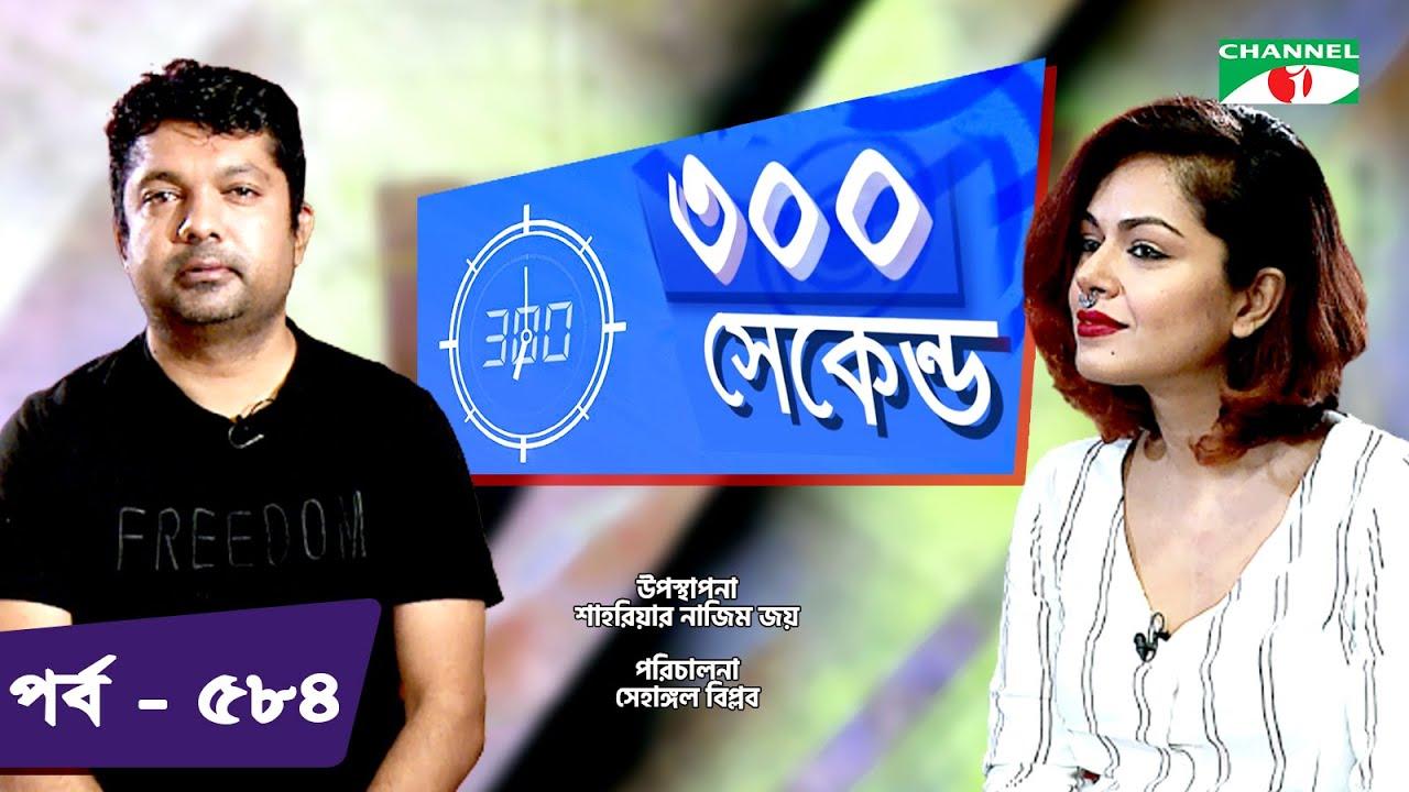 ৩০০ সেকেন্ড | Shahriar Nazim Joy | Sadika Shorna | Celebrity Show | EP 584 | Channel i TV